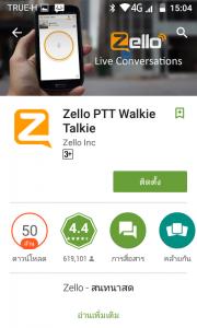 ดาวน์โหลด Zello แท็กซี่ 03
