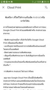 แปลภาษาในgoogle play3